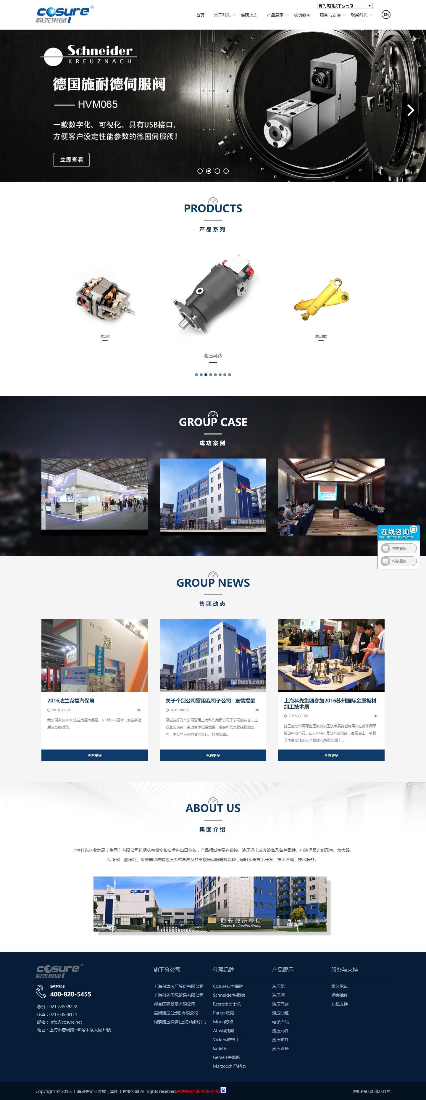 上海网站建设公司,上海软件开发公司